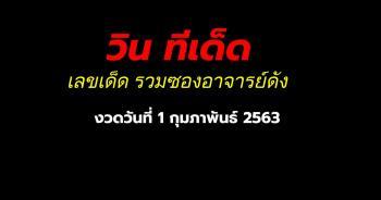 เลขเด็ดรวมซองอาจารย์ดัง ประจำงวด 1 กุมภาพันธ์ 2563