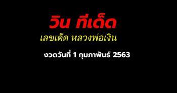 เลขเด็ด หลวงพ่อเงิน ประจำงวด 1 กุมภาพันธ์ 2563