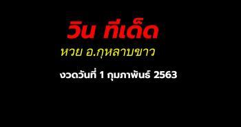 หวย อ.กุหลาบขาว ประจำงวด 1 กุมภาพันธ์ 2563