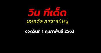 เลขเด็ด อาจารย์หนู ประจำงวด 1 กุมภาพันธ์ 2563