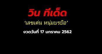 เลขเด่น หนุ่มบรบือ ประจำงวดวันที่ 17 มกราคม 2563