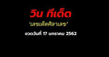 เลขเด็ดศิลาเลข ประจำงวดวันที่ 17 มกราคม 2563