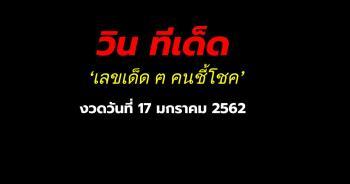 เลขเด็ด ฅ คนชี้โชค ประจำงวดวันที่ 17 มกราคม 2563