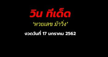 หวยซองเลข ม้าวิ่ง ประจำงวดวันที่ 17 มกราคม 2563