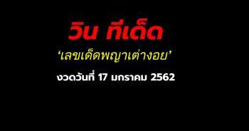 เลขเด็ดพญาเต่างอย ประจำงวดวันที่ 17 มกราคม 2563