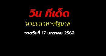 หวยแนวทางรัฐบาล ประจำงวดวันที่ 17 มกราคม 2563