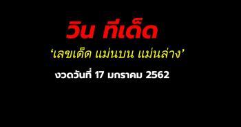 เลขเด็ด แม่นบน แม่นล่าง ประจำงวดวันที่ 17 มกราคม 2563
