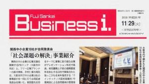 Fuji Sankei Business i フジサンケイ ビジネスアイ