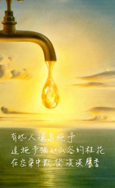 湧泉的心施予