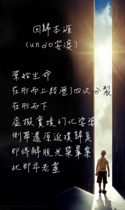 回歸本源(undo安渡)