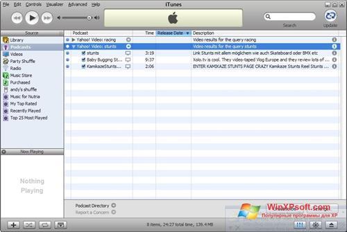 iTunes скачать бесплатно для Windows XP (32/64 bit)