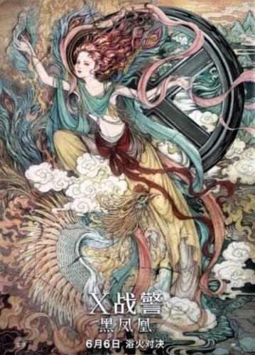 El póster de 'Dark Phoenix' en China encantó a los fans Dark-Phoenix-Poster-China-359x500