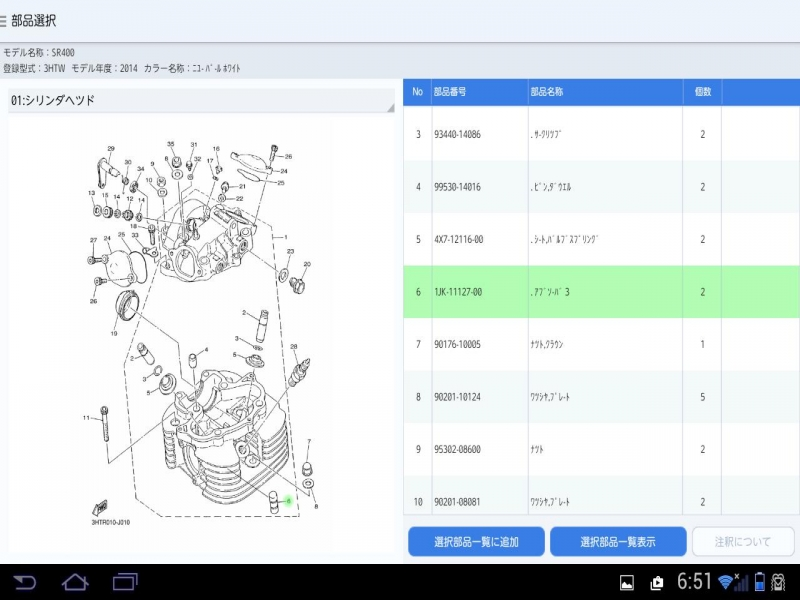 Yamaha Parts Catalogue 1.0.1 Apk Download - Android Lifestyle Apps