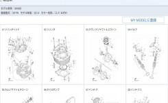 Yamaha Parts Catalogue 1.0.1 Apk Download – Android Lifestyle Apps
