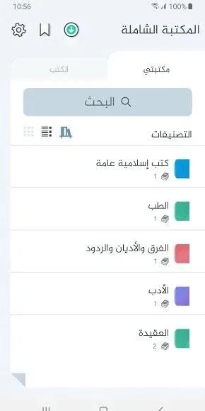 Maktabah-Al-Syamilah-Terbaru-Untuk-Android-03
