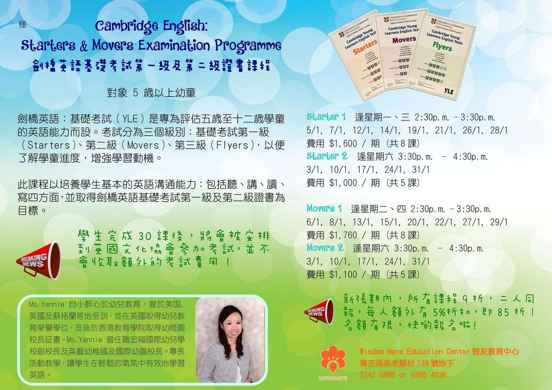 Cambridge English Programmes - Wisdomate Education Center智友教育中心