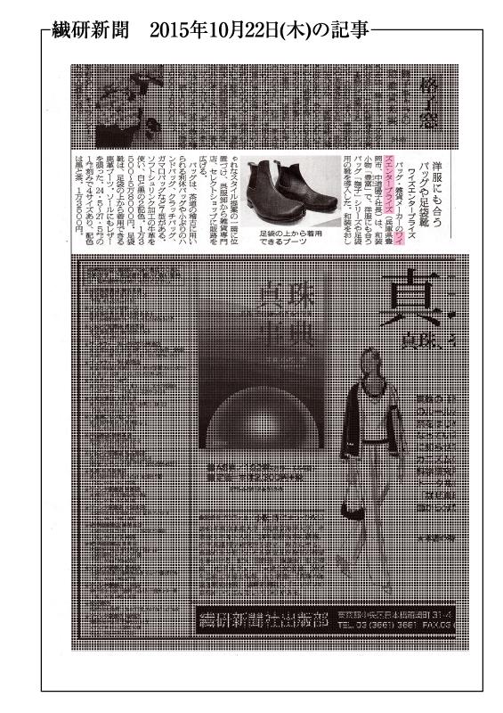 繊研新聞-豊冨_1022