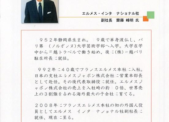 特別講演会 エルメス・インターナショナル社副社長 斎藤 峰明 氏 公演