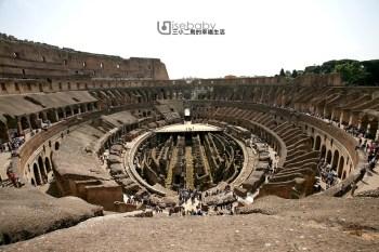 義大利   羅馬競技場。此生必去VIP地下層和觀景台導覽推薦