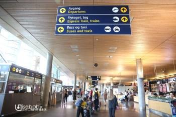 挪威 | 搭火車從OSL機場到奧斯陸Oslo市區