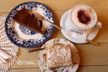 拉脫維亞   里加舊城區推薦咖啡館。Rigensis甜點店