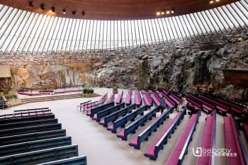 芬蘭   赫爾辛基推薦必去3大教堂。岩石教堂