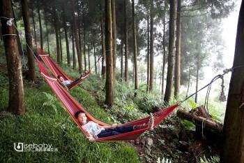 新竹露營區推薦   牧羊小豆子露營區.德國咕咕鐘風格高海拔森林營地