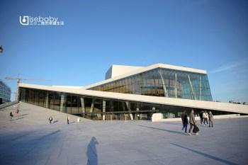 挪威 | 奧斯陸歌劇院。峽灣城市的冰山特色建築