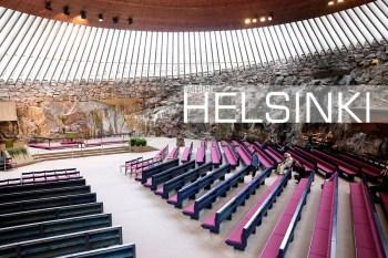 芬蘭赫爾辛基自助懶人包。交通、景點、行程、美食、購物、住宿總整理