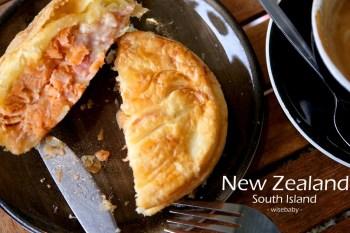 紐西蘭南島美食推薦 10家南島必吃美食總整理