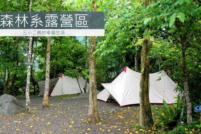 露營懶人包 台灣森林系露營區嚴選推薦