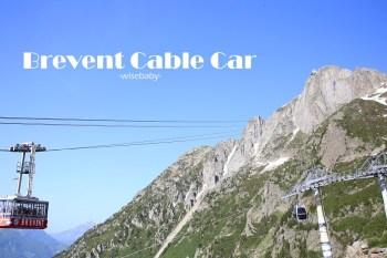 法國霞慕尼Brevent cable car布列文纜車 俯瞰霞慕尼市區及白朗峰首次被人類征服的路線