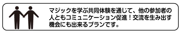 シニアマジック教室特徴4