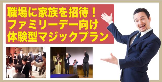 社内イベント新プランタイトル3