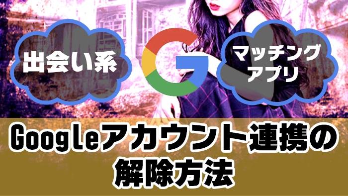 Googleアカウントと出会い系マッチングアプリの連携解除のやり方