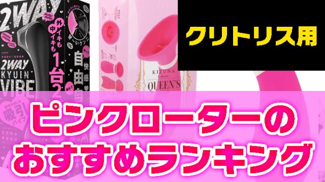 【クリトリス用】ピンクローターのおすすめ商品7選【通販サイトで人気】