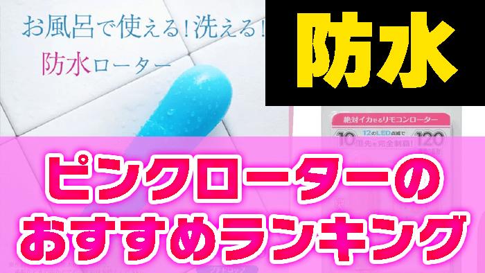 【防水機能付き】ピンクローターのおすすめ商品6選【通販サイトで人気】