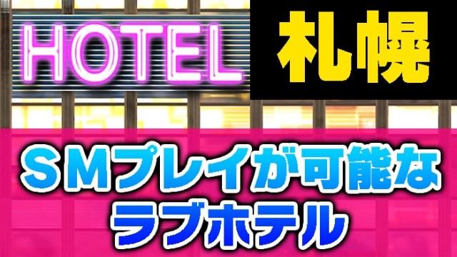 【札幌市内&近郊】SMルームやSMプレイ可能な部屋付きのラブホテルはこちら!