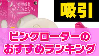 【吸引機能付き】ピンクローターのおすすめ商品7選【通販サイトで人気】