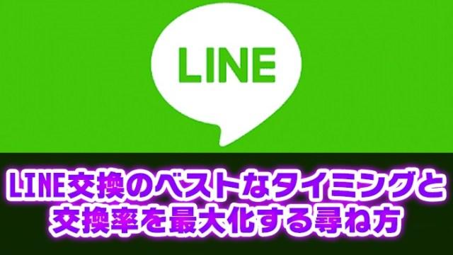 出会い系サイトでのLINE交換は何通目?【CBを100%回避し回収率を高めるテンプレあり】