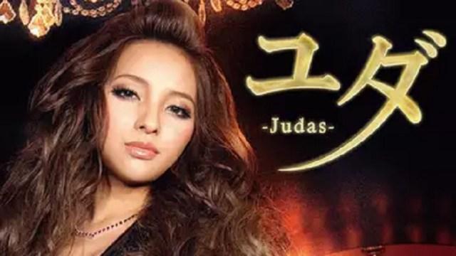 【ユダ(Judas)】水崎綾女が脱いだ映画のエロい濡れ場画像集【乳首ありヌード】