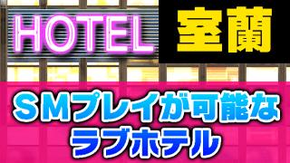 【室蘭市内】SMプレイが可能なラブホテルはアトラージュの102号室