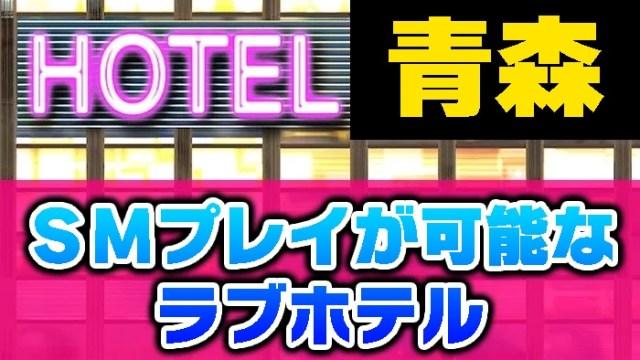 【青森市内】SMルームやSMプレイ可能な部屋付きのラブホテルはこちら!