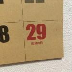 なぜみどりの日は昭和の日に?由来は?2017東京のおすすめイベントもご紹介
