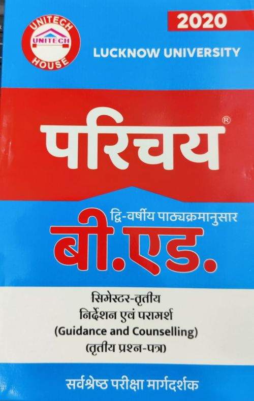 Parichay B Ed Guidance And Counselling in Hindi 2020