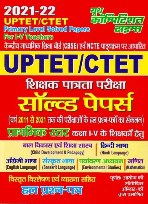 UPTET CTET Primary Level Solved Paper 2021 2022