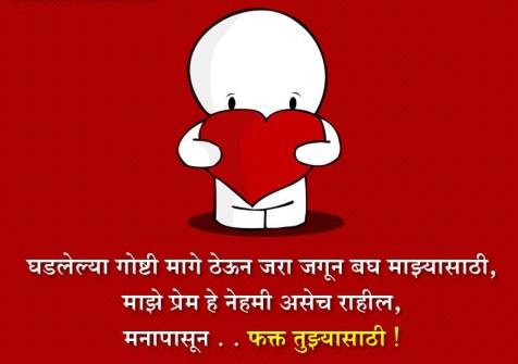 Amazing Marathi Status for Whatsapp