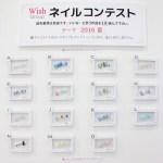 第1回 Wish Group ネイルコンテスト 結果発表