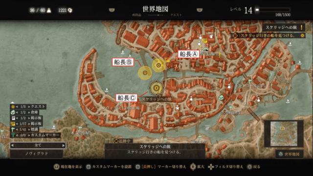 ウィッチャー3攻略: スケリッジへの旅 (メインクエスト)-ノヴィグラド