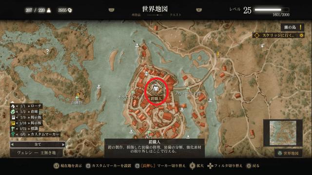 ウィッチャー3攻略: 宝探し:熊流派の強化1 (サイドクエスト)-ヴェレン
